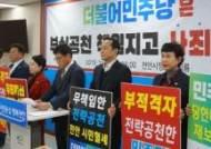 """""""기소된 후보 공천으로 인한 세금 10억 낭비 책임져라"""".. 천안시장 낙마 후폭풍"""