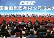 세계 최대조선사 출범시킨 중국 속내는 항모와 핵잠수함 생산