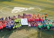 스포츠, 아이들과 세상을 변화시킨다...기업들의 스포츠 사회공헌