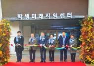 서울시립대, '원스톱 취업지원' 학생미래지원센터 개소식