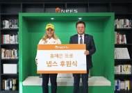 LPGA 홍예은 프로, 넵스와 후원 계약