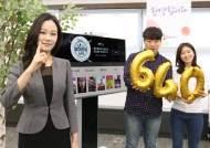 CJ헬로, 5개 케이블TV사와 '원케이블 클럽 협의체' 발족