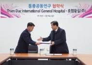 """휴림황칠㈜ """"베트남 국제종합병원 TDIGH와 MOU 협약"""""""