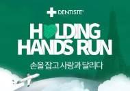 덴티스테, 내년 태국에서 열리는 홀딩핸즈런 커플 마라톤 한국 대표 모집