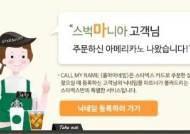 '오지마세요님~'…스타벅스서 유행인 '닉네임 사용금지 놀이' 아세요