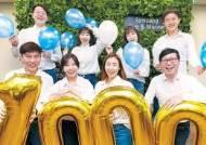 [함께하는 금융] 보험업계 최초 1000만 고객 돌파 … 12월 한달 간 '천만다행' 감사 이벤트