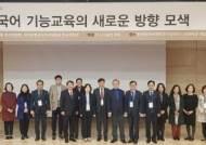 사이버한국외대 한국어학부·이중언어학회 공동주관 전국학술대회 개최