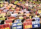 """[사진] """"자사고·외고 폐지 철회하라"""""""