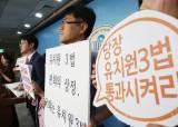 '유치원 3법' 원안대로 처리될까…한국당, '시설사용료 지급' 주장 철회 내비쳐