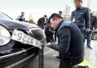 [사진] 자동차세 체납차량 번호판 뗀다