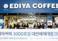 [맛있는 도전] 국내 커피전문점 최초 가맹 3000호점 돌파