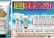 '피로회복' '혈액순환' 화장품 사이트 광고, 모두 거짓입니다