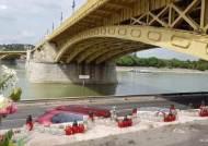 헝가리 검찰, '다뉴브 유람선 참사' 선장에 징역 9년 구형
