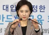 """""""실제론 정시 비중 50% 넘을 듯""""""""강남 ·외고·자사고 쏠림 심화"""""""