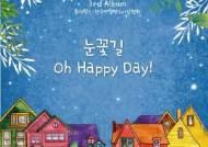 롯데월드 샤롯데 봉사단, 소아암 아동과 함께한 디지털 앨범 발매