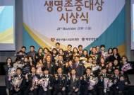 휴가 중 이안류 휩쓸린 초등생 구한 영웅 경찰 등 10명에 '생명존중대상'