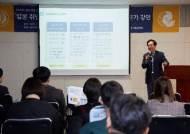 사이버한국외대 일본어학부, 일본 취업을 위한 전문가 특강 열어