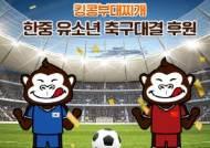"""킹콩부대찌개 """"청주FCK와 중국 유소년 축구팀 축구소장과의 경기 후원"""""""