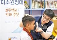 [희망을 나누는 기업] 국내외 취약계층 지원, 해외 의료봉사 활동도 펼쳐