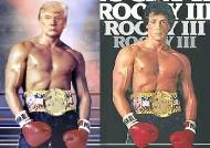[사진] 트럼프가 올린 '록키' 합성사진