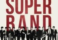 호피폴라·루시·퍼플레인, '슈퍼밴드 톱3' 콘서트 메인 포스터 공개