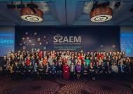 아시아 국가들과 함께 하는 '교사교류 SSAEM 컨퍼런스' 성료