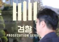 '성추행 의혹' 서울중앙지검 검사, 수사 착수되자 사표 제출