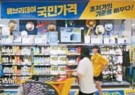 [issue&] 유통구조 혁신 '에브리데이 국민가격' 인기몰이