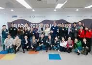 서울창조경제혁신센터, 오비맥주와 '글로벌 스타트업 밋업' 개최