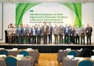 [issue&] 국내외 전문가, 주민 참여 '방사성폐기물 안전관리' 국제 심포지엄 개최