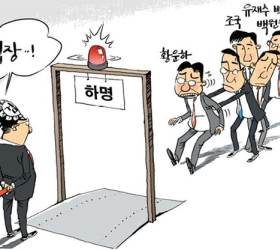 [<!HS>회룡<!HE> <!HS>만평<!HE>] 11월 29일