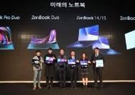 ASUS, 스크린패드 탑재 젠북 4종 공식 런칭 '젠북 패밀리' 행사 개최