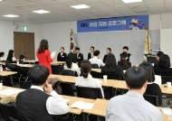 그랜드코리아레저, 맞춤형 청년 취업 지원 프로그램 운영