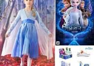 [멋스토리]아기도, 엄마도, 성인도 빠진 겨울왕국..신난 패션유통업계