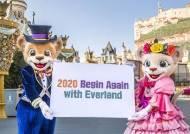 에버랜드에 '역주행' 롤러코스터 등장… '2020 비긴 어게인 위드 에버랜드' 열린다