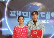 """안영미X뮤지, '굿모닝FM' 퇴근 인증샷 """"드디어 방탈출"""""""