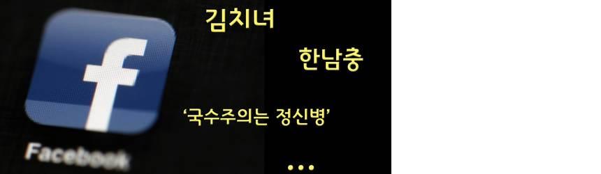 [e글중심] <!HS>페이스북<!HE>, '한남충'은 안 되고 '김치녀'는 된다?