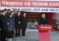 """황교안 """"읍참마속"""" 외치며 복귀···靑앞 천막서 무기한 현장 집무"""