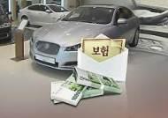 명분 쌓이는 자동차 보험료 인상 …손보사 1~3분기 순이익 2조2000억, 1년새 25% 급감