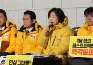 """심상정 """"여야 '4+1' 비상공동행동 제안…한국당 돌아오지 마라"""""""