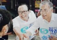 """송철호 측 """"황운하와 장어집 회동 절대 사실 아니다"""" 반박"""