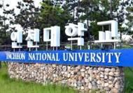 '학생 성희롱·폭행 의혹' 인천대 교수 해임 처분