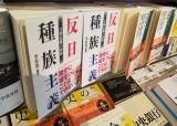 [윤설영의 일본 속으로] '혐한 비지니스'가 촉발한 '반일종족주의' 신드롬