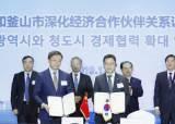 부산광역시, 칭다오시와 경제협력 확대 양해각서 체결