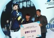 NC 박석민, 선수협 올해의 선수상 수상