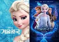"""[무비IS] """"5년만 大기록""""…'겨울왕국2' 또 1000만 카운트다운"""