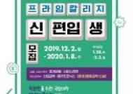 한국방송통신대학교 프라임칼리지 2020학년도 신·편입생 모집