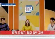 """'호구의 차트' 장성규, 탈모 고백 """"가늘어지고 100가닥 이상씩 빠져"""""""