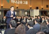 """김정태 하나금융 회장 """"다가올 10년, '업종 간 경계 사라지는 시대""""…슬로건 변경도"""