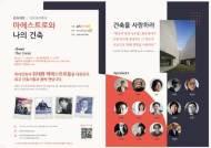 한국 중견 건축가들이 들려주는 현대 건축 거장 이야기